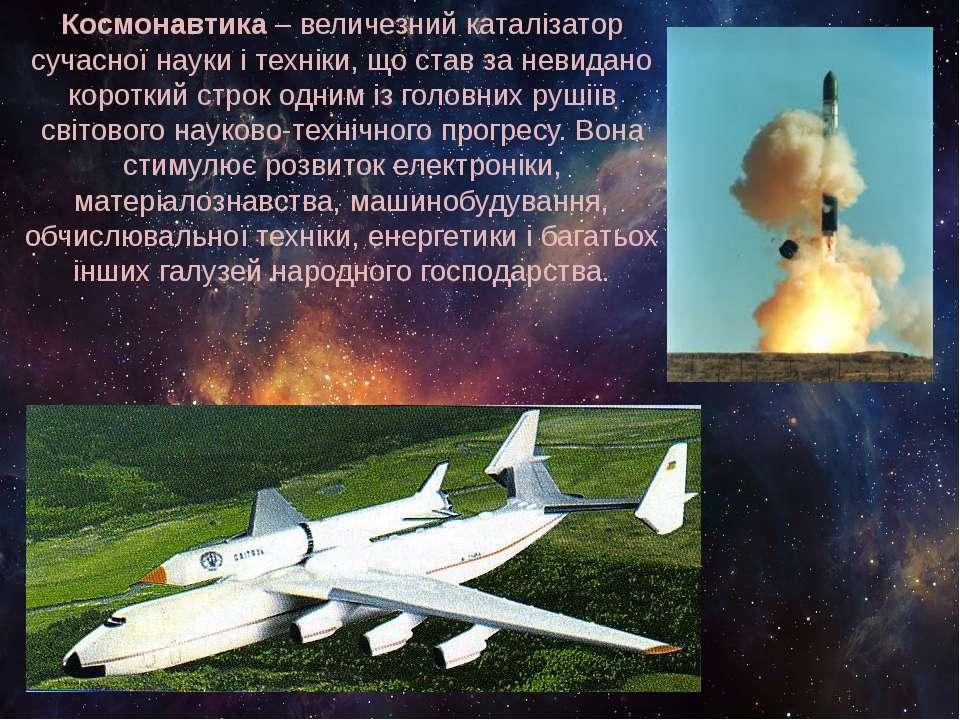 Космонавтика– величезний каталізатор сучасної науки і техніки, що став за не...