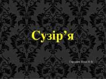 Сузір'я Городнюк Юлія 11-Б