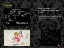Водолій велике зодіакальне сузір'я, розташоване між Козорогом та Рибами. Сонц...