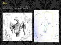 Ліра невелике сузір'я північної півкулі неба, що знаходиться між Геркулесом і...