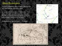 Мала Ведмедиця сузір'я у північній півкулі неба. Містить 40 зір, видимих неоз...