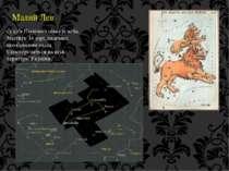 Малий Лев сузір'я Північної півкулі неба. Містить 34 зорі, видимих неозброєни...