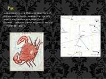 Рак зодіакальне сузір'я. Найменш помітне з 12 зодіакальних сузір'їв, можна сп...