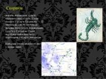 Скорпіон івденне зодіакальне сузір'я південної півкулі неба. Сонце входить у ...