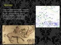 Центавр сузір'я південної півкулі неба. Найкращі умови для спостережень у кві...