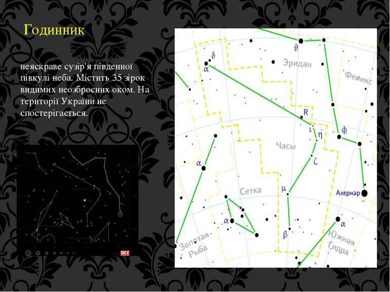 Годинник неяскраве сузір'я південної півкулі неба. Містить 35 зірок видимих н...
