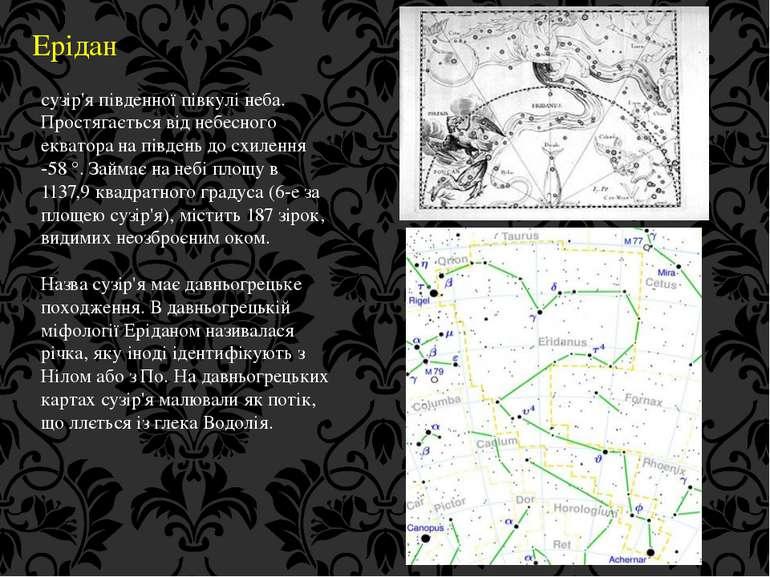 Ерідан сузір'я південної півкулі неба. Простягається від небесного екватора н...