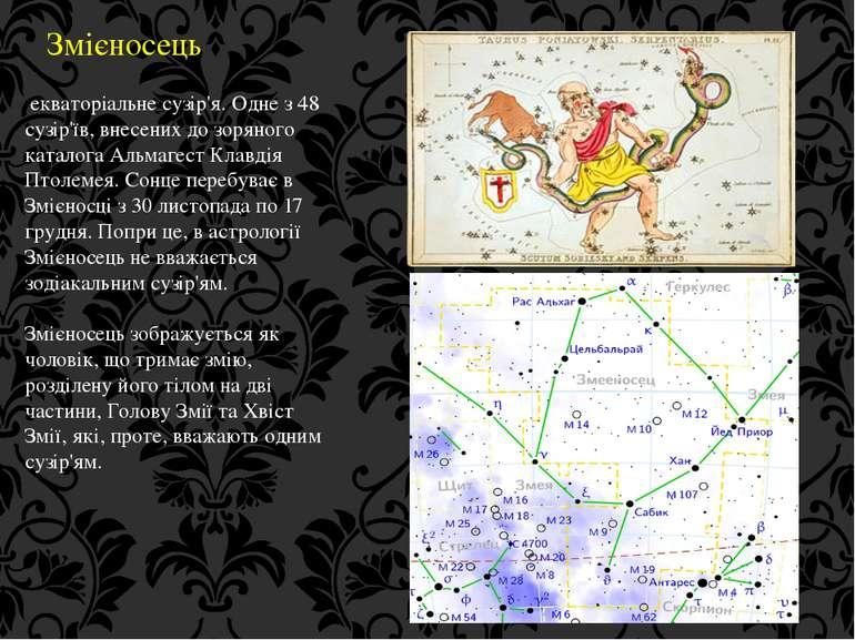 Змієносець екваторіальне сузір'я. Одне з 48 сузір'їв, внесених до зоряного ка...