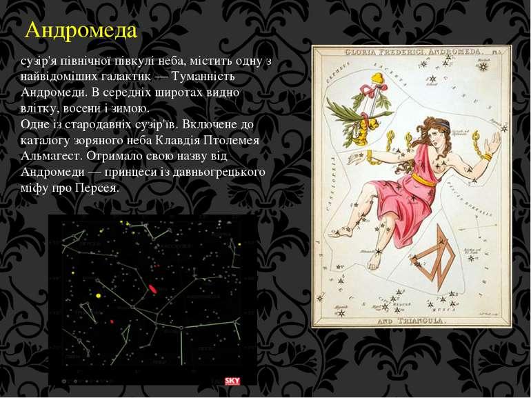 Андромеда сузір'я північної півкулі неба, містить одну з найвідоміших галакти...