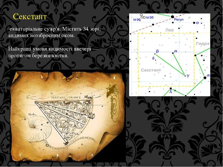 Секстант екваторіальне сузір'я. Містить 34 зорі, видимих неозброєним оком. На...