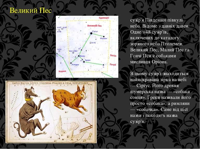 Великий Пес сузір'я Південної півкулі неба. Відоме з давніх давен. Одне з 48 ...