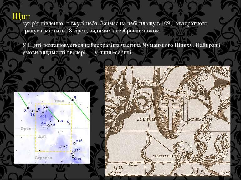 Щит сузір'я південної півкулі неба. Займає на небі площу в 109,1 квадратного ...
