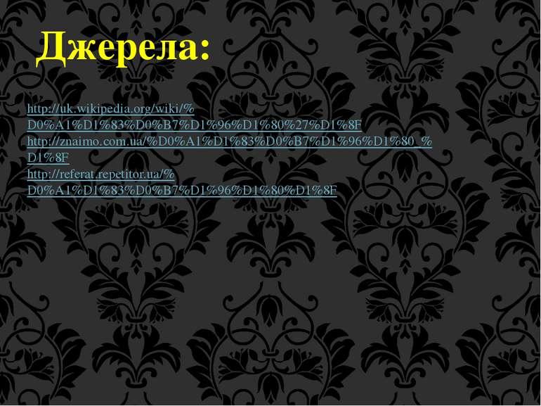 Джерела: http://uk.wikipedia.org/wiki/%D0%A1%D1%83%D0%B7%D1%96%D1%80%27%D1%8F...