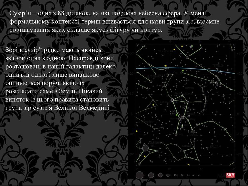 Сузір'я – одна з 88 ділянок, на які поділена небесна сфера. У менш формальном...