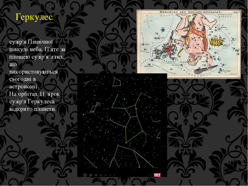 Геркулес сузір'я Північної півкулі неба. П'яте за площею сузір'я з тих, що ви...