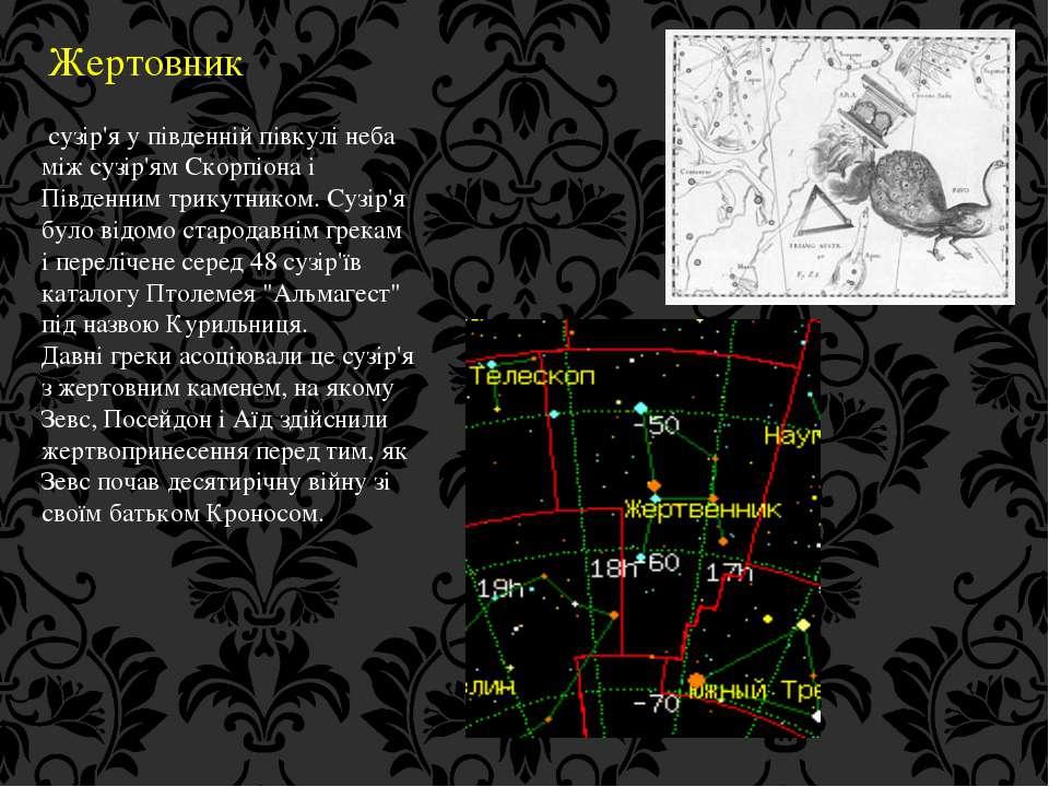 Жертовник сузір'я у південній півкулі неба між сузір'ям Скорпіона і Південним...