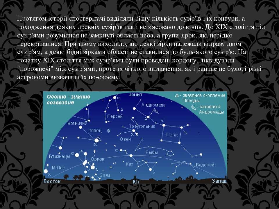 Протягом історії спостерігачі виділяли різну кількість сузір'їв і їх контури,...