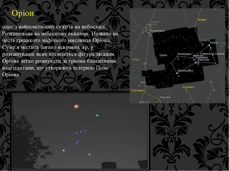 Оріон одне з найпомітніших сузір'їв на небосхилі. Розташоване на небесному ек...