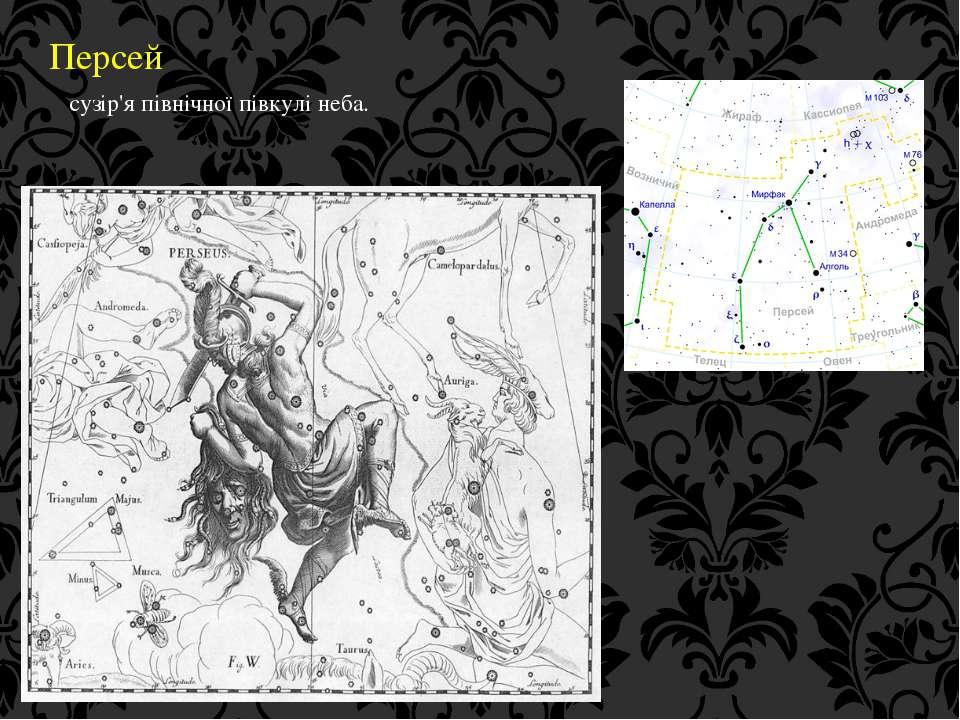 Персей сузір'я північної півкулі неба.