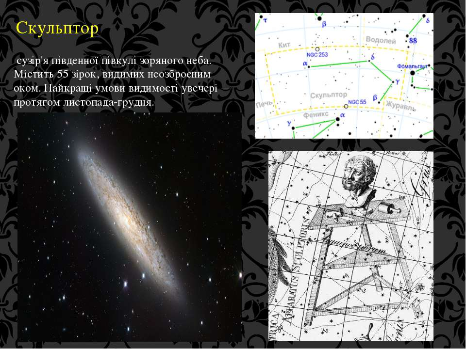 Скульптор сузір'я південної півкулі зоряного неба. Містить 55 зірок, видимих ...