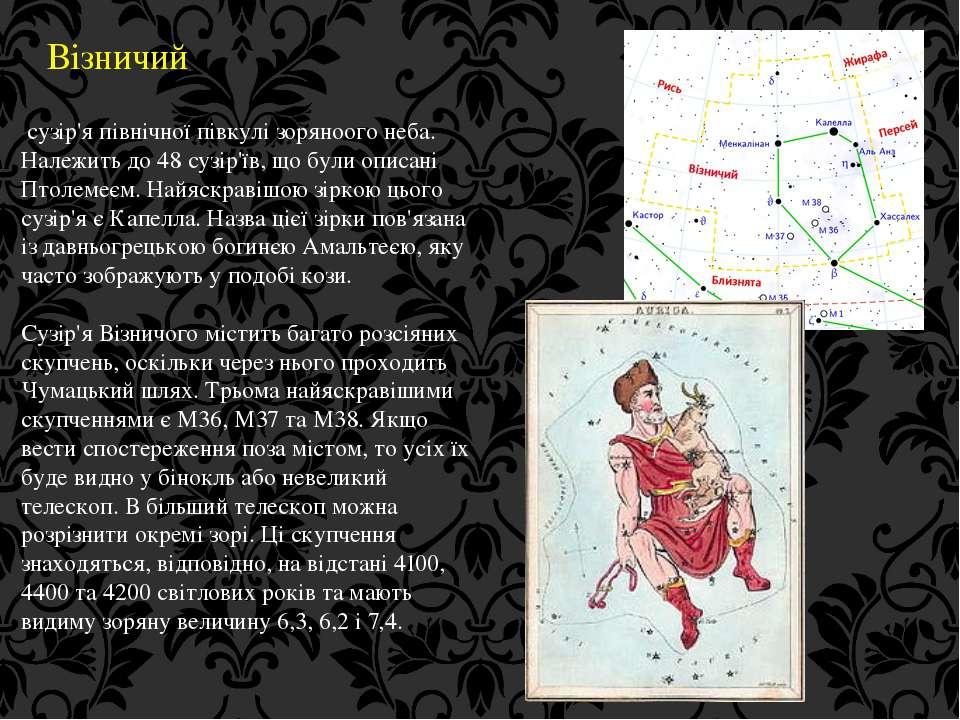 Візничий сузір'я північної півкулі зоряноого неба. Належить до 48 сузір'їв, щ...