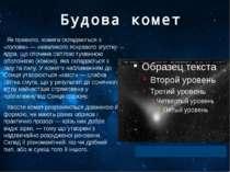 Будова комет Як правило, комети складаються з «голови»— невеликого яскравого...