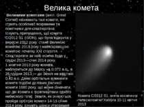 Велика комета Великими кометами (англ. Great Comet) називають такі комети, як...