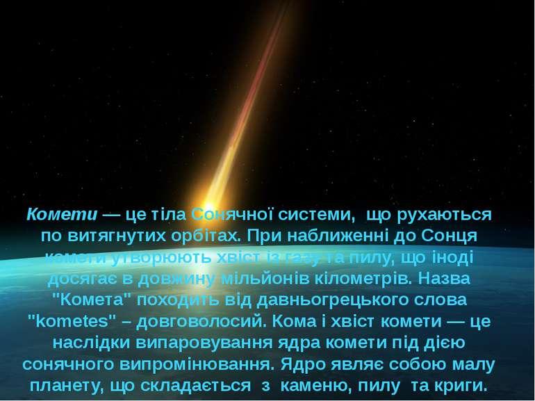 Комети — це тіла Сонячної системи, що рухаються по витягнутих орбітах. При н...