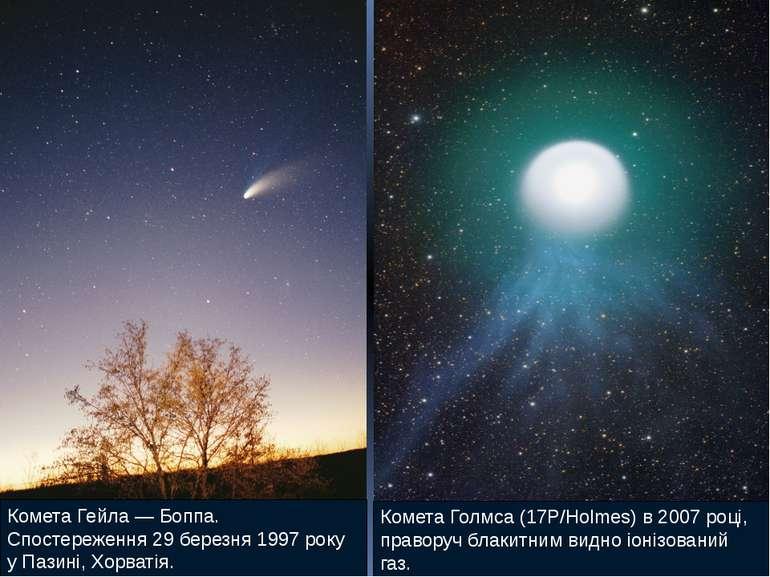Комета Гейла — Боппа. Спостереження 29 березня 1997 року у Пазині, Хорватія. ...
