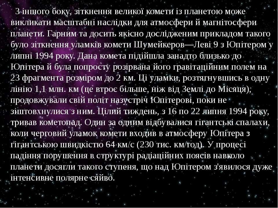 З іншого боку, зіткнення великої комети із планетою може викликати масштабні ...