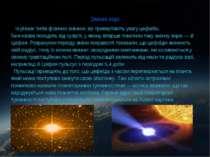 Змінні зорі Із різних типів фізично змінних зір привертають увагу цефеїди. Їх...