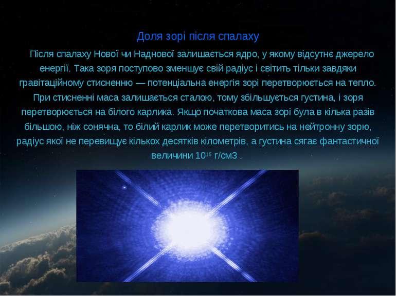Доля зорі після спалаху Після спалаху Нової чи Наднової залишається ядро, у я...