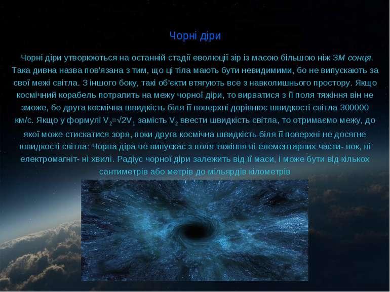 Чорні діри Чорні діри утворюються на останній стадії еволюції зір із масою бі...