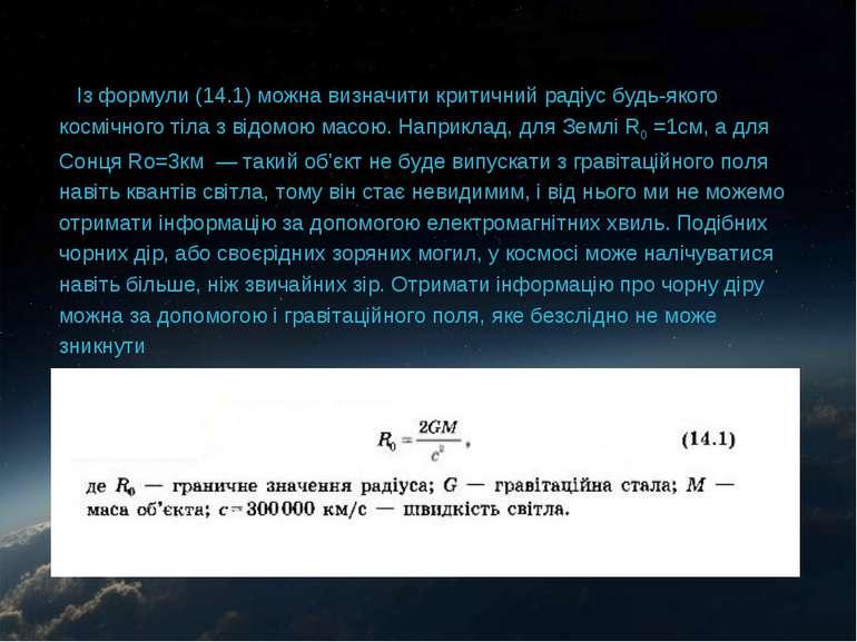 Із формули (14.1) можна визначити критичний радіус будь-якого космічного тіла...