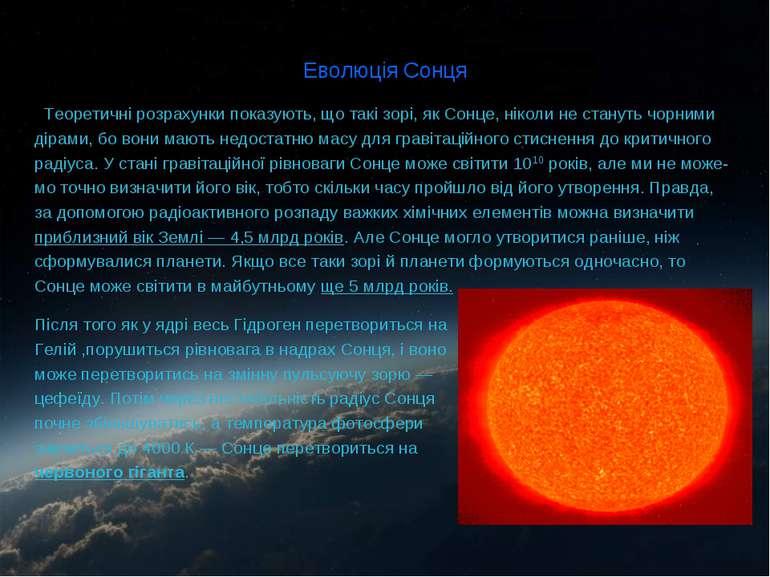 Еволюція Сонця Теоретичні розрахунки показують, що такі зорі, як Сонце, нікол...