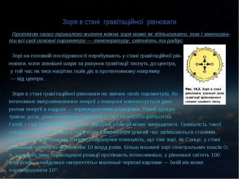 Зоря в стані гравітаційної рівноваги Протягом свого тривалого життя кожна зор...