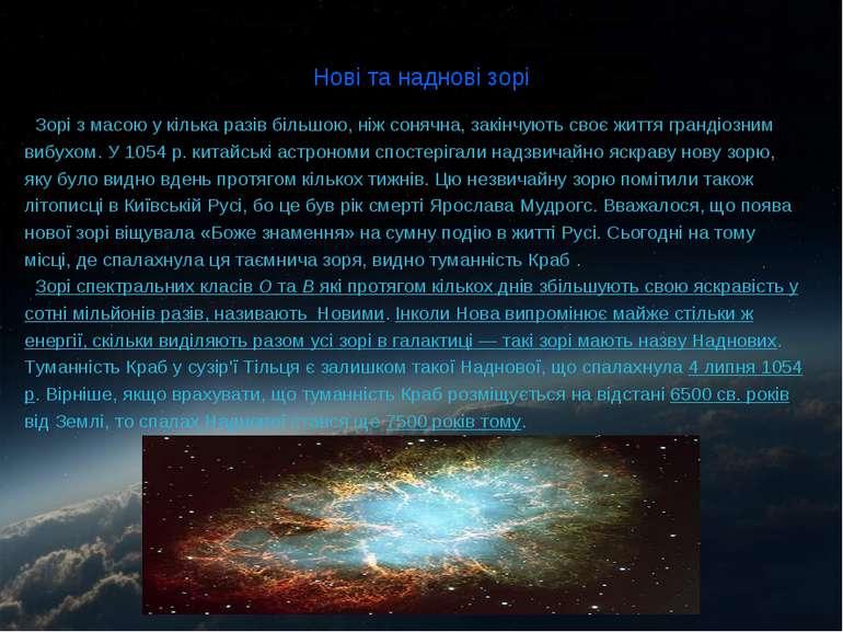 Нові та наднові зорі Зорі з масою у кілька разів більшою, ніж сонячна, закінч...