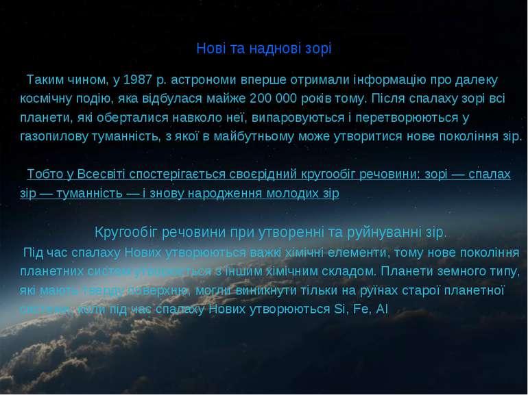 Нові та наднові зорі Таким чином, у 1987 р. астрономи вперше отримали інформа...