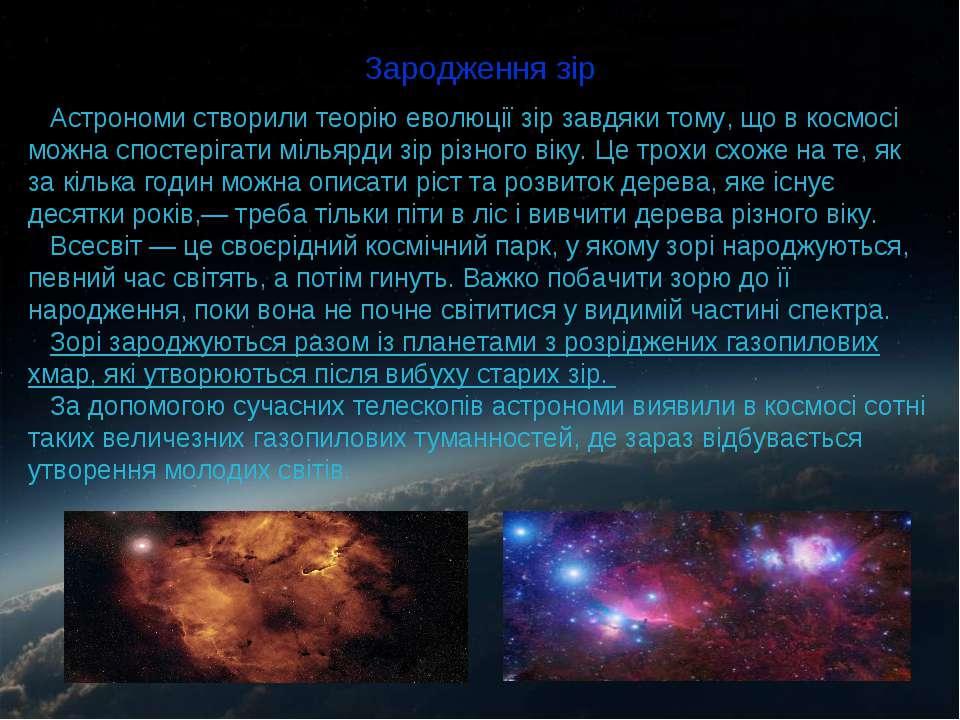 Зародження зір Астрономи створили теорію еволюції зір завдяки тому, що в косм...