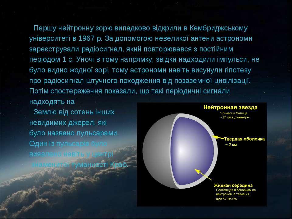 Першу нейтронну зорю випадково відкрили в Кембриджському університеті в 1967 ...
