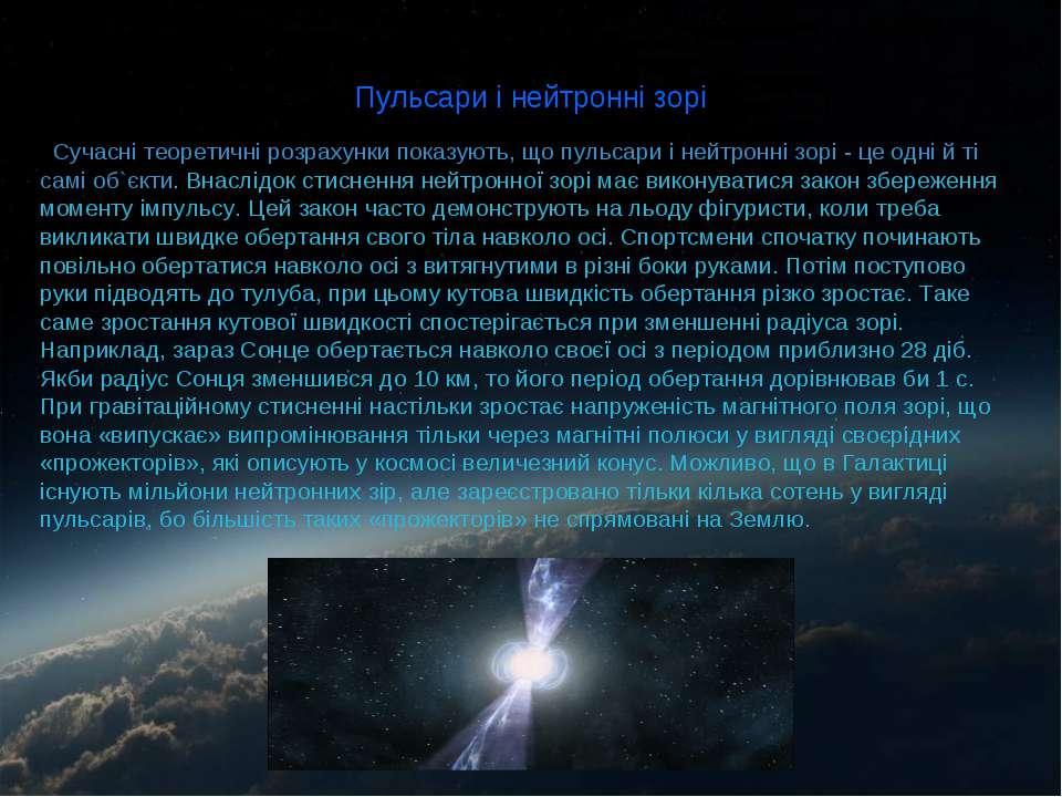 Пульсари і нейтронні зорі Сучасні теоретичні розрахунки показують, що пульсар...