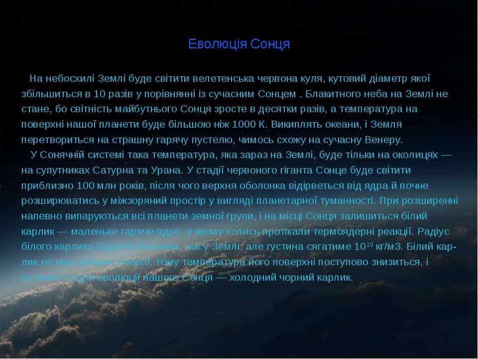 Еволюція Сонця На небосхилі Землі буде світити велетенська червона куля, куто...