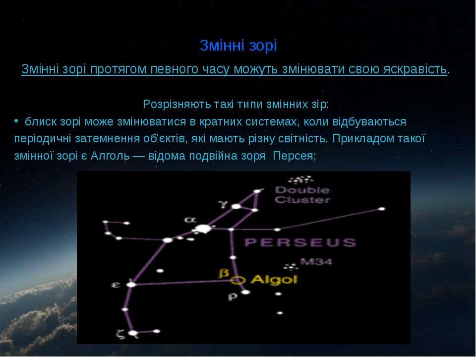 Змінні зорі Змінні зорі протягом певного часу можуть змінювати свою яскравіст...