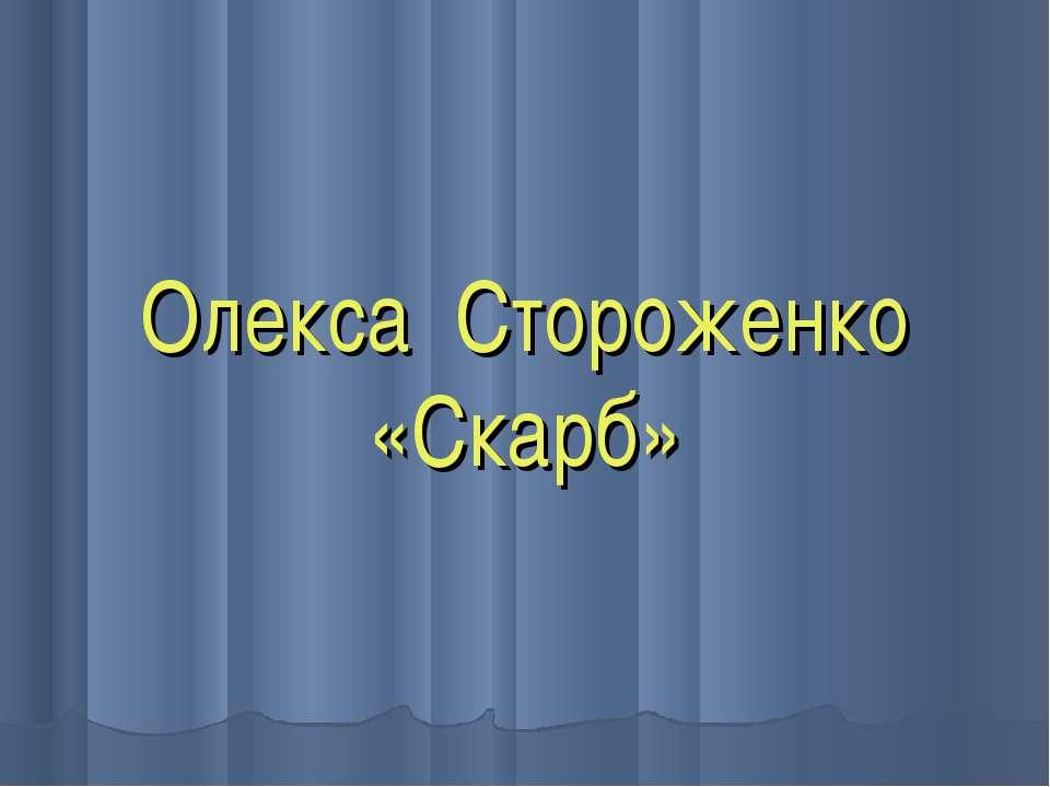Олекса Стороженко «Скарб»