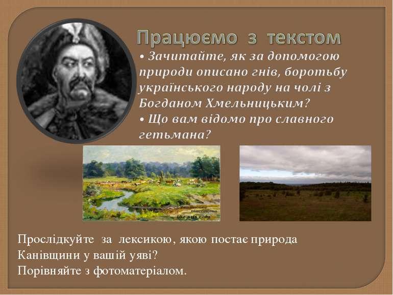 Прослідкуйте за лексикою, якою постає природа Канівщини у вашій уяві? Порівня...