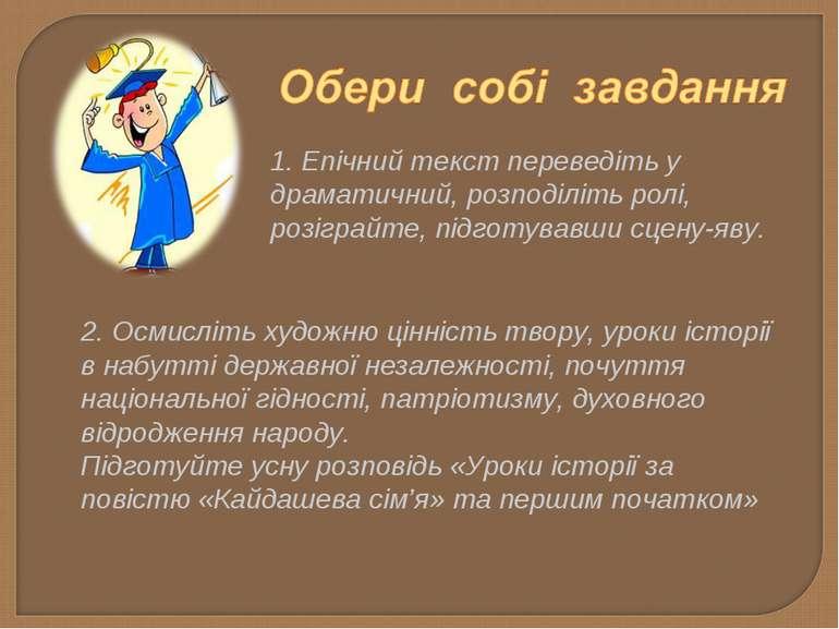 1. Епічний текст переведіть у драматичний, розподіліть ролі, розіграйте, підг...