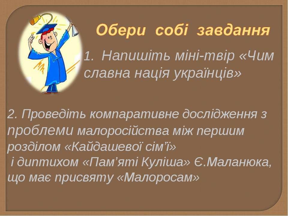 1. Напишіть міні-твір «Чим славна нація українців» 2. Проведіть компаративне ...