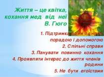 Життя – це квітка, кохання мед від неї В. Гюго 1. Підтримка один одного порад...