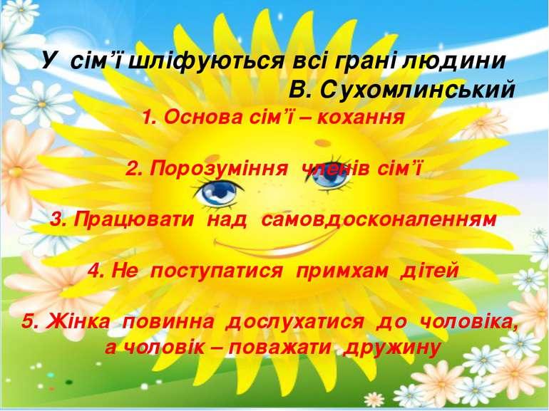 У сім'ї шліфуються всі грані людини В. Сухомлинський 1. Основа сім'ї – коханн...