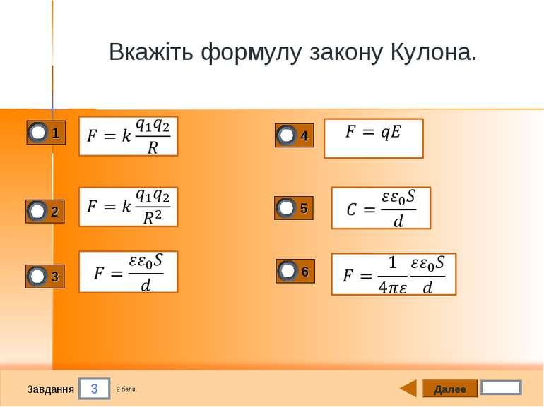 3 Завдання Вкажіть формулу закону Кулона. Далее 2 бали.